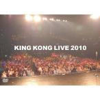 キングコング/KING KONG LIVE 2010