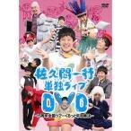 佐久間一行単独DVD〜15周年全国ツアーくるっと平和解決〜【SALE】
