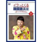 イラっとくる韓国語講座vol.1 河本くんの旅が始まるセヨ!〜黄色いパジャマ(下のみ)誕生編〜