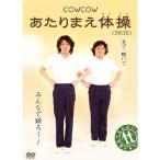 COWCOWあたりまえ体操【SALE】