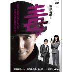 綾部祐二(ピース)主演「毒<ポイズン>」DVD-BOX