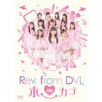 Rev.from DVL no ホーカゴ DVD-BOX