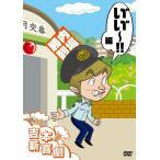 吉本新喜劇DVD い゛い゛〜!編(内場座長)【SALE】