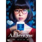 A.I. love you アイラヴユー≪よしもと限定特典付き≫【予約】