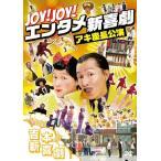Joy! Joy! エンタメ新喜劇〜吉本新喜劇アキ座長公演〜≪特典付き≫