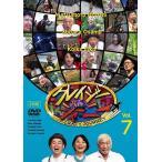 クレイジージャーニー Vol.7  DVD