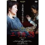 エリカ38 [DVD]