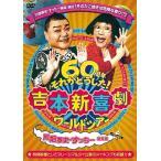 吉本新喜劇ワールドツアー 〜60周年それがどうした!〜(川畑泰史・すっちー座長編)