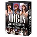 NMB48 GRADUATION CONCERT 〜KEI JONISHI/SHU YABUSHITA/REINA FUJIE〜 [DVD]≪特典付き≫