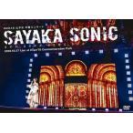 NMB48 山本彩 卒業コンサート「SAYAKA SONIC 〜さやか、ささやか、さよなら、さやか〜」[DVD]≪特典付き≫【予約】画像