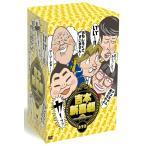 吉本新喜劇DVD -い゛い゛〜!カーッ!おもしろくてすいません!いーいーよぉ〜!アメちゃんあげるわよ!以上、あらっした!-[DVD-BOX](5枚+特典DVD1枚)【SALE】