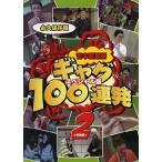 吉本新喜劇 ギャグ100連発2(野望編)-スペシャル版-