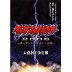 ダイナマイト関西2006 オープントーナメント大会 大喜利王決定戦  DVD