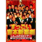 すっごい吉本新喜劇 LA&JAPANツアー<SALE>