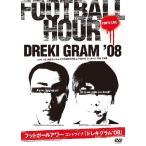 フットボールアワー/ドレキグラム'08【SALE】