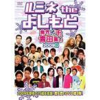 ルミネtheよしもと〜業界イチの青田買い 2009冬〜