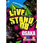 LIVE STAND 08 OSAKA【SALE】