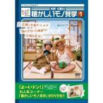 よ〜いドン!presents 矢野・兵動の懐かしいモノ見学1