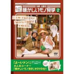 よ〜いドン!presents 矢野・兵動の懐かしいモノ見学2