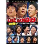 YOSHIMOTO PRESENTS LIVE STAND 09 〜男前祭り〜【SAL