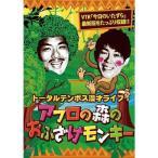 トータルテンボス 漫才ライブ/アフロの森のおふざけモンキー
