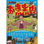笑い飯 哲夫/見たら必ず行きたくなる 笑い飯哲夫のお寺案内DVD【SALE】