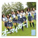 NMB48「オーマイガー!」通常盤Type-C