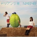 NMB48/ドリアン少年<通常盤>Type-B[CD+DVD]
