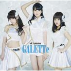 GALETTe「air summer/至上の愛」C-Type[CD+DVD]<初回盤仕様>