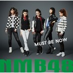 NMB48/Must be now<通常盤>Type-A[CD+DVD]