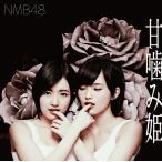 NMB48/甘噛み姫<通常盤>Type-A[CD+DVD]