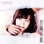NMB48/甘噛み姫<通常盤>Type-C[CD+DVD]