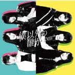 NMB48/僕以外の誰か<通常盤>Type-B[CD+DVD]≪特典付き≫【予約】