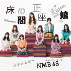 NMB48/床の間正座娘<通常盤Type-A>(CD+DVD)≪特典付き≫【予約】