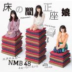 NMB48/床の間正座娘<通常盤Type-D>(CD+DVD)≪特典付き≫画像