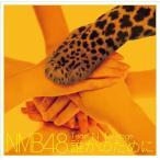 NMB48/Team N 1st Stage「誰かのために」