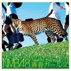 NMB48/Team N 2nd Stage「青春ガールズ」