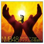 NMB48/Team M 1st Stage「アイドルの夜明け」