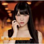 NMB48/難波愛〜今、思うこと〜<通常盤>[CD]≪特典付き≫【予約】