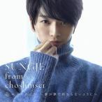 ソンジェ from 超新星/ユメノカイカ 〜夢が夢で終わらないように〜<Type-C>≪特典付き≫