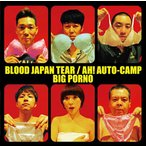 ビッグポルノ「BLOOD JAPAN TEAR/AH! AUTO-CAMP」