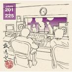 松本人志・高須光聖「放送室 VOL.201〜225」(CD-ROM)画像