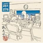 松本人志・高須光聖「放送室 VOL.251〜275」(CD-ROM)