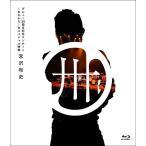 宮沢和史 デビュー30周年記念コンサート 〜あれから〜&スペシャル映像<通常盤>[Blu-ray]