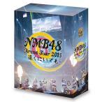 NMB48 Arena Tour 2015 〜遠くにいても〜 [Blu-ray]