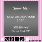 【新品/予約商品】Snow Man ASIA TOUR 2D.2D. (Blu-ray3枚組)(初回盤Blu-ray) スノーマン アジアツアー 3月4日〜3月5日発送予定 送料無料