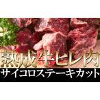 60日間熟成!!柔らかジューシー☆熟成牛ヒレ肉サイコロステーキカット1kg[冷凍]