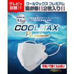 当日発送COOLMAX premiumMASK クールマックスプレミアム アクアバンク 冷感マスクヒンヤリ感マスクテレビで話題マスク2枚入り