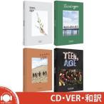 【VER選択】【タイトル和訳】SEVENTEEN TEEN AGE 2ND ALBUM セブンティーン 正規 2集 アルバム【先着ポスター2枚丸め】【レビューで生写真5枚】【宅配便】