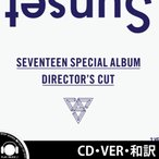 【VER選択】【全曲和訳】SEVENTEEN DIRECTOR'S CUT SPECIAL ALBUM セブンティーン スペシャル 17【ポスター保証】【配送特急便】【レビューで生写真15枚】
